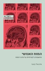 המוח האנושי  / מיכאל הגנר