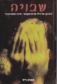 שבויה : כרוניקה של גילוי עריות מקצועי – סיפור אוטוביוגרפי / מאיה ריד