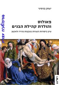 פאולוס והולדת קהילת הבנים-עיון ביסודות הנצרות בעקבות פרויד ולאקאן/יצחק בנימיני