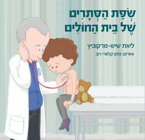 שפת הסתרים של בית החולים / ליאת שיש-מרקוביץ איורים: מתן קלוורי רוב