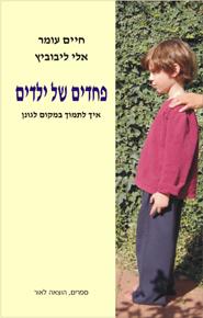פחדים של ילדים / חיים עומר ואלי ליבוביץ