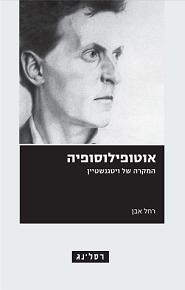אוטופילוסופיה - המקרה של ויטגנשטיין / רחל אבן