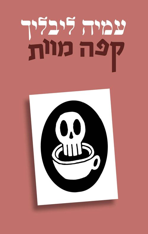 קפה מוות / עמיה ליבליך