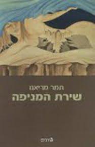 שירת המניפה / תמר מריאנו