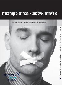"""אלימות אילמת - גברים כקורבנות / יעל וילצ'יק-אביעד ויואב מזא""""ה, עורכים"""