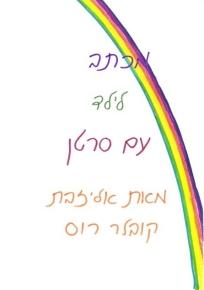 מכתב לילד עם סרטן (המכתב של דוג'י) / אליזבת קובלר רוס תרגם לעברית: גיא תבורי