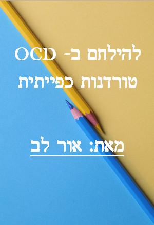להילחם ב- OCD טורדנות כפייתית / אור לב