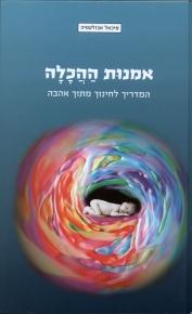 אמנות ההכלה / מיכאל אבולעפיה