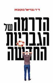 הדרמה של הגבריות החדשה / גבריאל בוקובזה