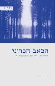 הכאב הכרוני / שמעון שירי
