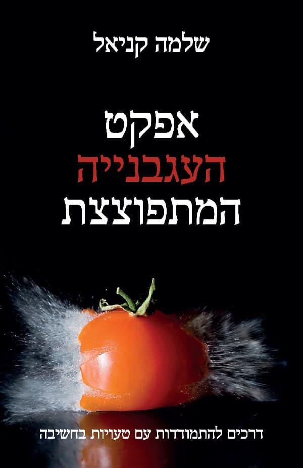 אפקט העגבנייה המתפוצצת: דרכים להתמודדות עם טעויות בחשיבה / שלמה קניאל