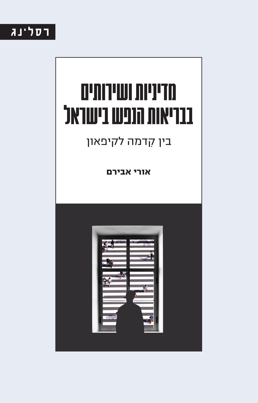 מדיניות ושירותים בבריאות הנפש בישראל: בין קִדמה לקיפאון