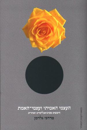 העצמי האמיתי ועצמי-האמת / מרדכי גלדמן