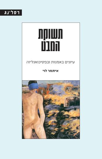 תשוקת המבט / איתמר לוי