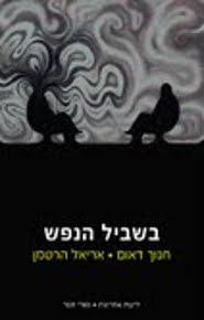 בשביל הנפש / חנוך דאום  ואריאל הרטמן