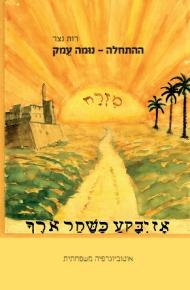 ההתחלה - נומה עמק / רות נצר
