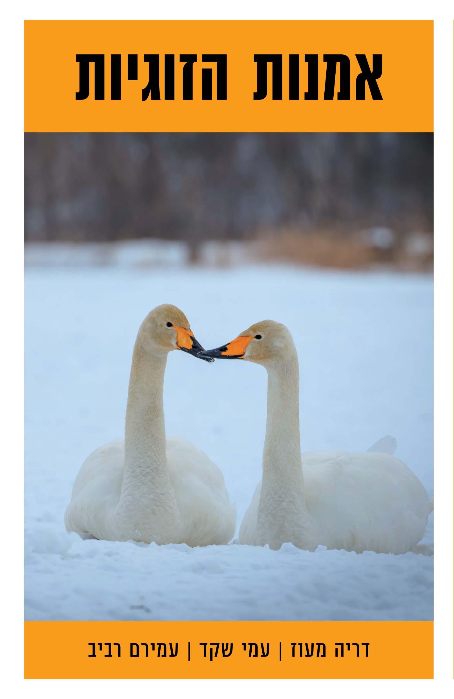 אמנות הזוגיות: הסוד לנישואים ארוכים / דר דריה מעוז, פרופ' עמי שקד, פרופ' עמירם רביב