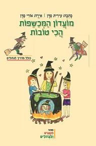 מועדון המכשפות הטובות הכי טובות / כתיבה: עירית סדן, איורים: אורי סדן