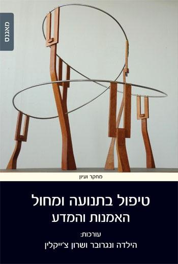 טיפול בתנועה ומחול האמנות והמדע / עורכות: הילדה ונגרובר, שרון צ'ייקלין