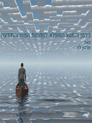 נורמן והמסע המופלא למחוזות המוח והתודעה / ארנון לוי