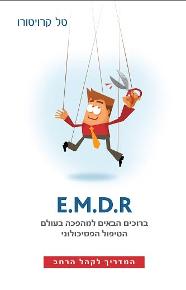 E.M.D.R - ברוכים הבאים למהפכה בעולם הטיפול הפסיכולוגי - המדריך לקהל הרחב / טל קרויטורו