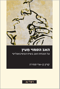 האב הסמוי מן העין  / קרין בן-ארי סמירה