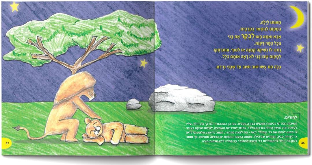 עמודים 46-47