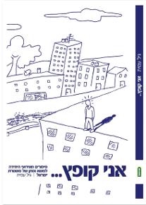 אני קופץ... - סיפורים מאירועי היחידה למשא ומתן של משטרת ישראל / גיל עמית