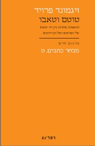 טוטם וטאבו / זיגמונד פרויד - תרגום חדש במלאת 100 שנים לספר