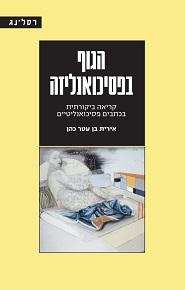 הגוף בפסיכואנליזה / אירית בן עטר-כהן
