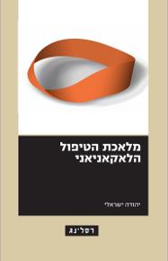 מלאכת הטיפול הלאקאניאני / יהודה ישראלי