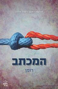 המכתב / אורנה ראובן ויאיר אלדן