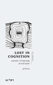 Lost In Cognition / אריק לוראן