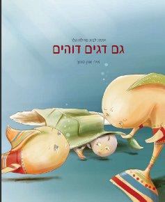 גם דגים דוהים / יפעת לביא ואיילת הלר
