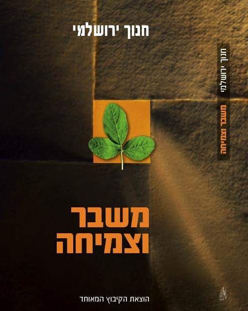 משבר וצמיחה / חנוך ירושלמי