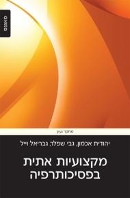 מקצועיות אתית בפסיכותרפיה / יהודית אכמון, גבי שפלר וגבריאל וייל