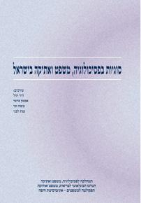 סוגיות בפסיכולוגיה משפט ואתיקה בישראל: אבחון, טיפול, שיפוט.