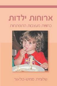 ארוחות ילדות כחוויות מעצבות התפתחות / שלומית סמיש-טלאור