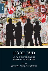 נוער בבלגן - קטינים עוברי חוק בישראל: דרכי מניעה, אכיפה ושיקום / עורכים: אורי תימור, סוזי בן-ברוך, אתי אלישע