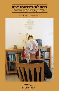 מקראה לפסיכותרפיסטים דתיים: עניינים, פסקי הלכה וטיפול / שניאור הופמן (עורך)