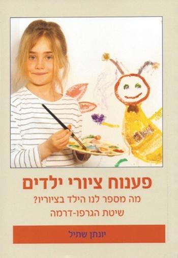 פענוח ציורי ילדים / יונתן שתיל