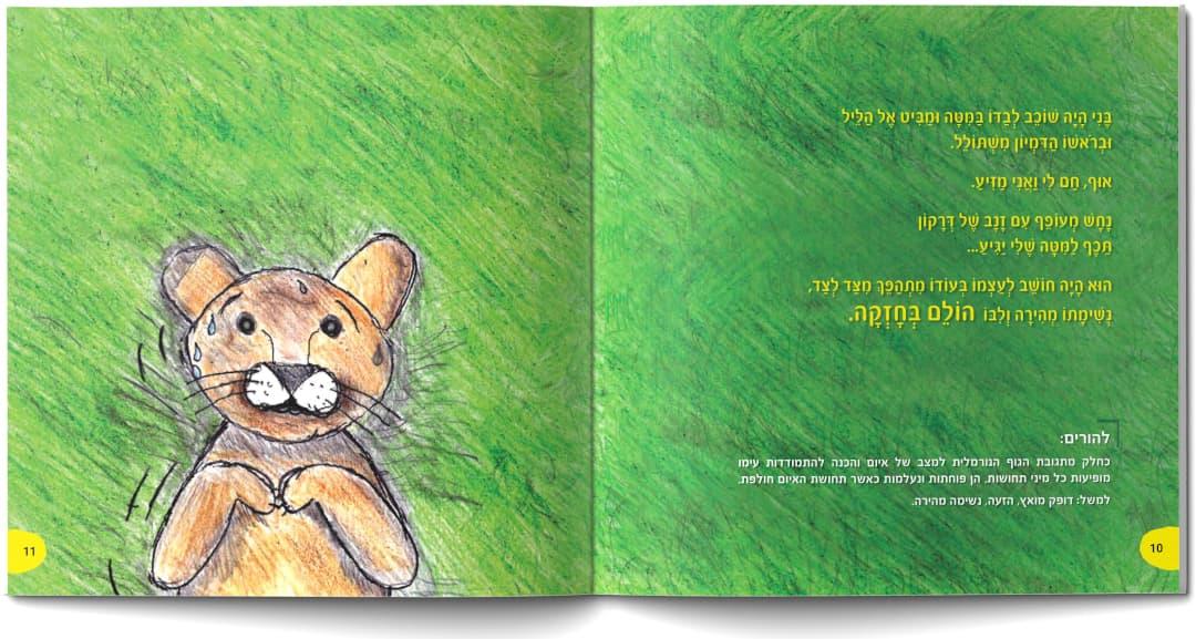 עמודים 10-11