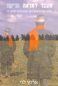 מעבר למראה הריקה מאת ארנון לוי