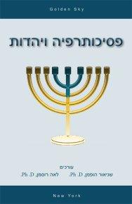 פסיכותרפיה ויהדות / שניאור הופמן ולאה רוסמן