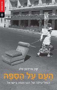 העם על הספה: הפוליטיקה של הטראומה בישראל / קרן פרידמן - פלג