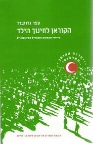 הקוראן לחינוך הילד / עפר גרוזברד