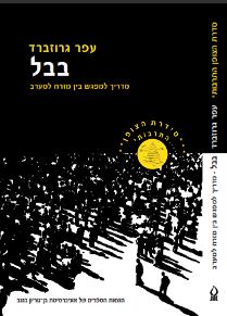 בבל - מדריך למפגש בין מזרח למערב / עפר גרוזברד