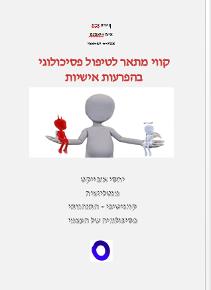 קווי מתאר לטיפול פסיכולוגי בהפרעות אישיות / גיורא זקין, אילן דיאמנט, אמירה ישראלי