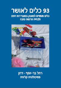93 כלים לאושר / רחל בר-יוסף - דדון
