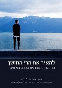 להאיר את הרי החושך / יוסי לוי-בלז (עורך)